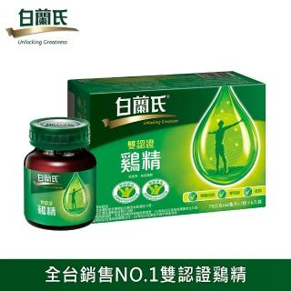 【白蘭氏】雙認證雞精 70g*6瓶(提升體力、免疫力 抗疲勞)