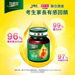 【白蘭氏】學進雞精 70g*6瓶(96%考生家長見證 讀書、備考專注力up)