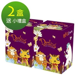 【親愛的】紫˙白咖啡2盒(送綜合包小禮盒)