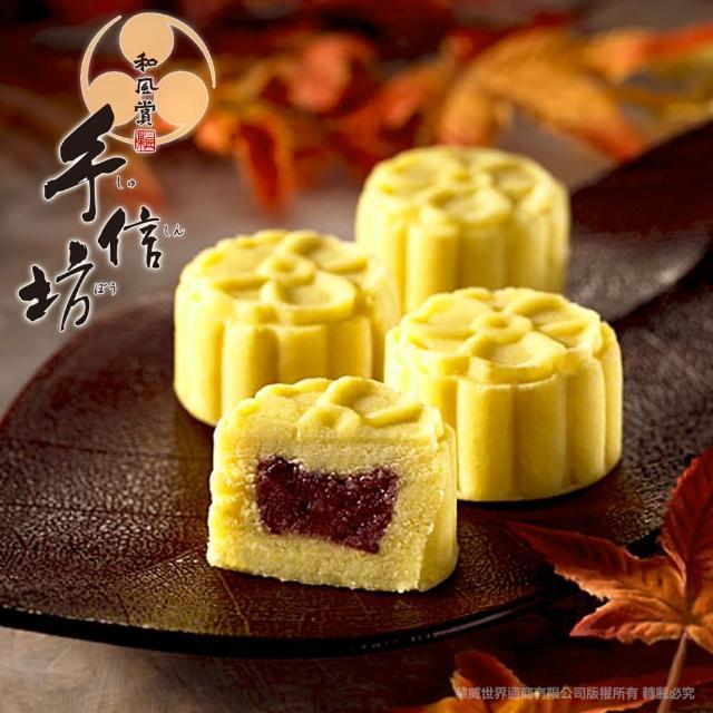 【預購-手信坊】蘋果日報2011網路評比冠軍《預購-手信坊》桐花綠豆糕(12盒╱箱)