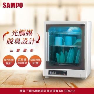 【SAMPO 聲寶】70公升三層不鏽鋼光觸媒紫外線烘碗機(KB-GD65U)