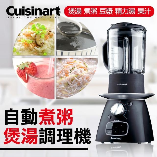 【美國Cuisinart】美膳雅冷熱自動營養調理機SSB-1TW(贈【沙宣】1200瓦特時尚造型吹風機)