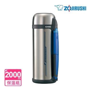 【象印】2L廣口不鏽鋼真空保溫瓶(SF-CC20)