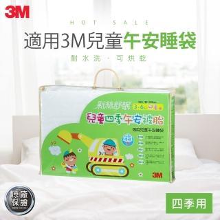 【3M】換季防疫- 新絲舒眠兒童午安被睡袋被胎-四季用