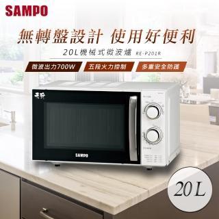 【SAMPO 聲寶】20L機械式無轉盤微波爐(RE-P201R)