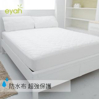 【eyah宜雅】台灣嚴選超防水舖綿QQ保潔墊-(床包式雙人)
