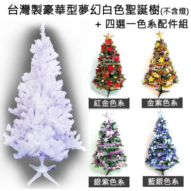 【摩達客】台灣製-10尺/10呎-300cm豪華版夢幻白色聖誕樹(含飾品組/不含燈/本島免運費)/