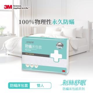 【3M】換季防疫-新絲舒眠防蹣床包套(雙人5X6.2)
