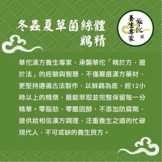 【華佗】冬蟲夏草雞精(70g/12入)