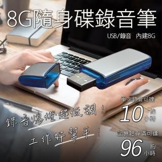 【K10】8G隨身碟/數位錄音筆(錄音熄燈)/