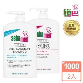 【施巴】健康洗髮-溫和/油性 1000ml 任選二件組