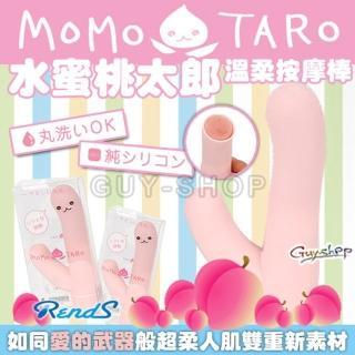【日本RENDS總代理】MOMO TARO(MOMO TARO水蜜桃太郎溫柔按摩棒)