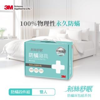 【3M】換季防疫- 新絲舒眠永久防蹣寢具-雙人四件組-枕套x2床包x1被套x1