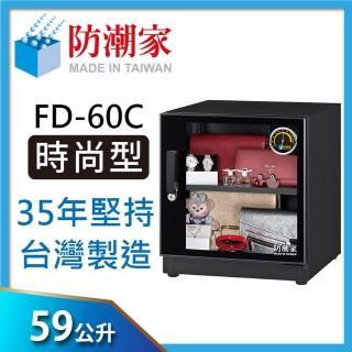 【防潮家】59公升電子防潮箱(FD-60C生活系列)