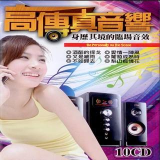 ~高傳真音響~國台語音樂 10CD