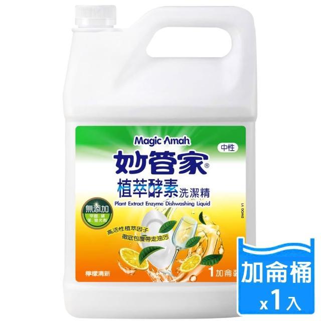 【妙管家】濃縮洗潔精加侖桶(4000G)