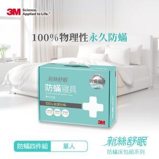 【3M】換季防疫- 新絲舒眠永久防蹣寢具-單人四件組-枕套x2床包x1被套x1