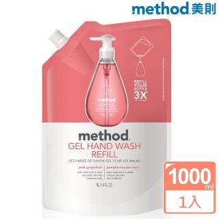 【method美則】粉紅葡萄柚洗手乳(補充包1000ml)