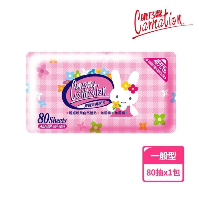 【康乃馨】寶寶潔膚濕巾補充包80片(兔子;80片/包)/