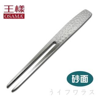 【OSAMA】王樣日本水果叉-砂面-12入(#304)