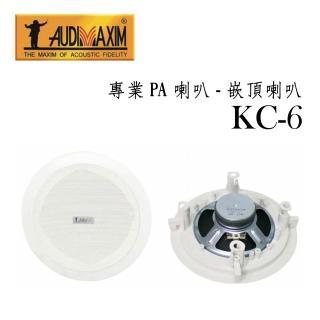 【音樂大師】圓形吸頂式/崁入式喇叭 KC-6