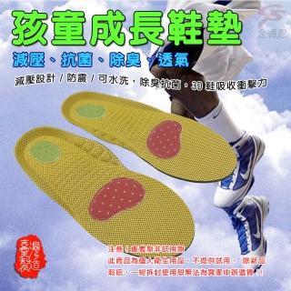 【金德恩】台灣製造 POLIYOU 立體3D透氣抑菌兒童鞋墊S-XL號(止臭/抗菌/吸汗/透/運動鞋/休閒鞋)