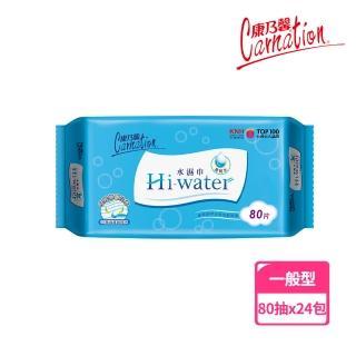 【康乃馨】Hi-Water 水濕巾80片x24包/箱