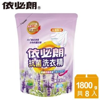 【依必朗】薰衣草抗菌洗衣精1800g*8包(買4包送4包)