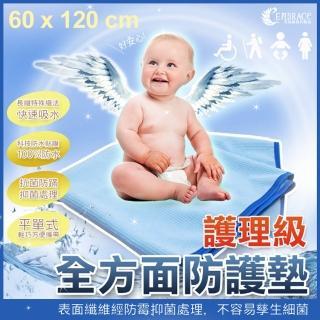 【Embrace英柏絲】嬰兒防尿墊 / 全方位防水墊 60x120cm