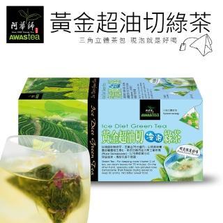 【阿華師茶業】黃金超油切日式綠茶(4gx18包)