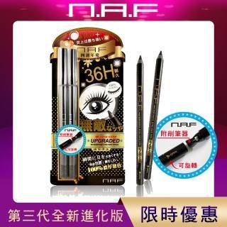 【NAF】超防水持久眼線膠筆(1+1口碑好評限定組)