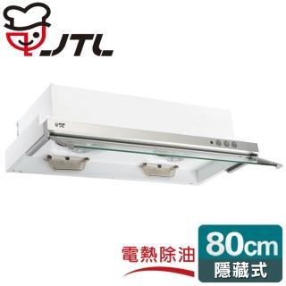 【喜特麗】隱藏式電熱除油排油煙機80cm(JT-138A 送原廠基本安裝)
