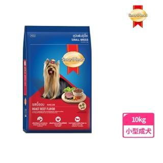 【SmartHeart】慧心犬糧 - 牛肉口味小型犬配方(10KG)