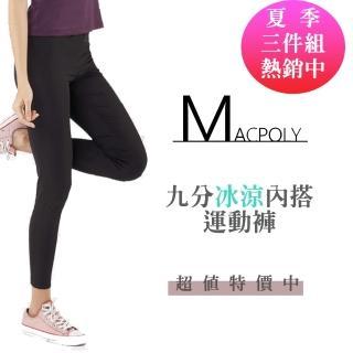 【MACPOLY】台灣製造 / 超值三件組 / 女舒適涼感高彈力緊身內搭長褲(黑色  S-2XL)
