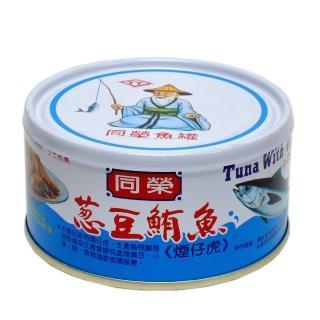【同榮】蔥豆鮪魚(185g*3)