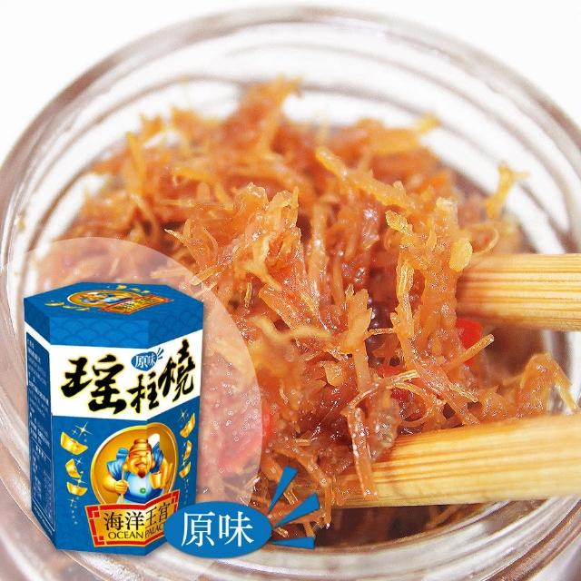 【幸福小胖】海洋王宮瑤柱燒3罐(原味/120g/罐)