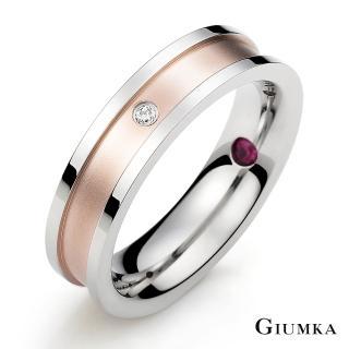【GIUMKA】情侶對戒  情深意摯 白鋼情人戒指 單個價格 MR03042-1F(玫金)