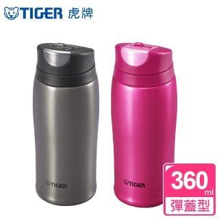 【TIGER虎牌】彈蓋式曲線款不鏽鋼保溫杯保溫瓶360cc(MCB-H036快)