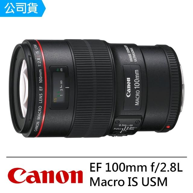 【Canon】EF100mm f/2.8 L Macro IS USM--公司貨