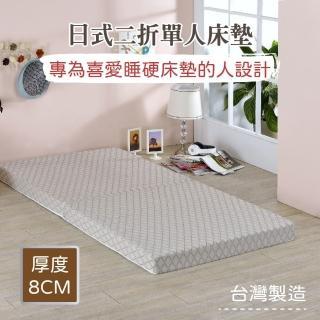 戀香  日式緹花8cm二折透氣床墊   單人3尺