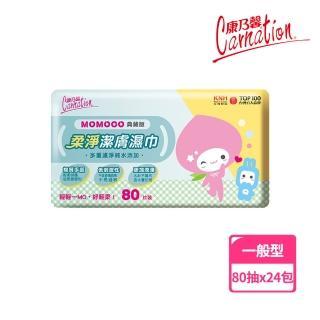 【康乃馨】momoco 柔淨純水潔膚濕巾80片 整箱(80片/包;24包/箱)
