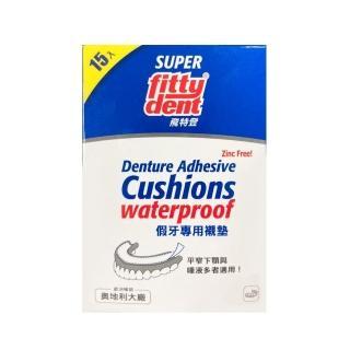 【Fittydent 飛特登】下假牙專用黏性襯墊