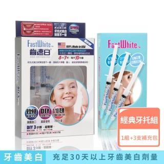【FastWhite齒速白】牙托牙齒美白組360度貼近更白更強效1組正貨+3支補充包(非美白貼片)/