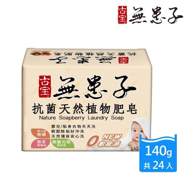 【古寶無患子】抗菌天然植物肥皂(140gX24入)/