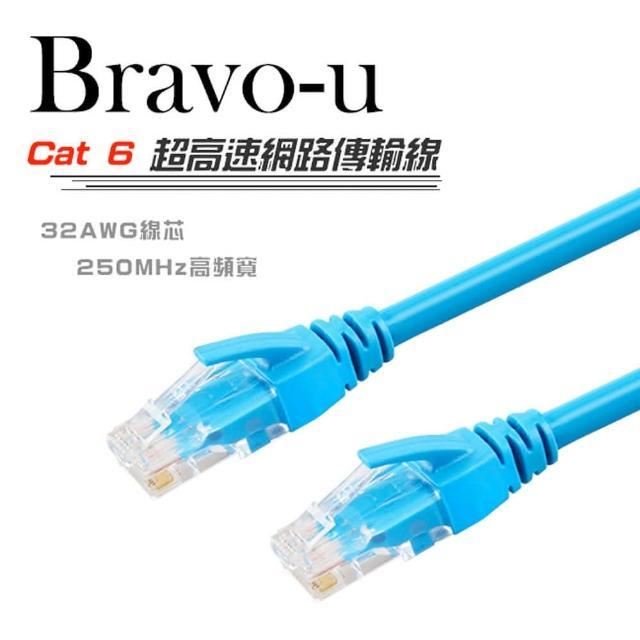 【Bravo-u】Cat6超高速傳輸網路線(30米)/