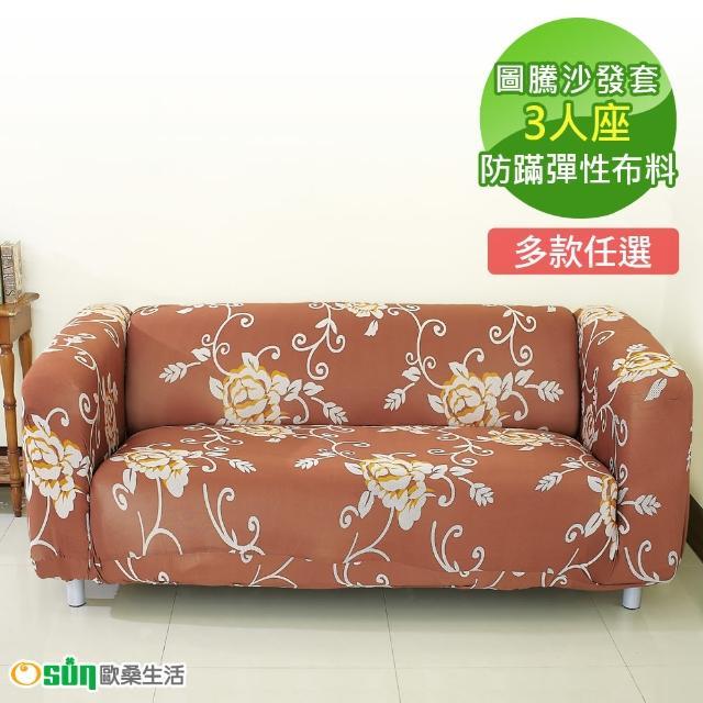 【Osun】圖騰系列-3人座一體成型防蹣彈性沙發套、沙發罩(多色任選