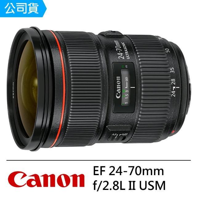 【Canon】EF 24-70mm f/2.8L II USM--公司貨