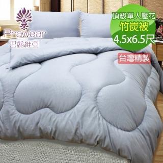 【加購品】頂級單人保暖竹炭被(4.5*6.5尺 台灣精製)