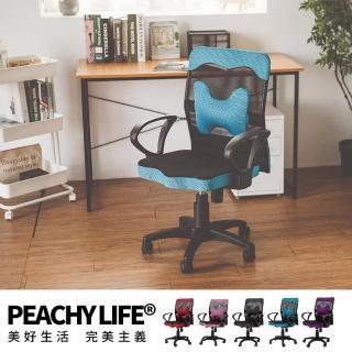 【樂活主義】繽紛透氣網背厚座電腦椅/辦公椅/書桌椅-附大腰墊(五色可選)
