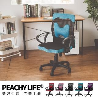 【完美主義】繽紛透氣網背厚座電腦椅/辦公椅/書桌椅-附腰墊(五色可選)